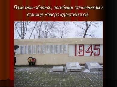 Памятник-обелиск, погибшим станичникам в станице Новорождественской.