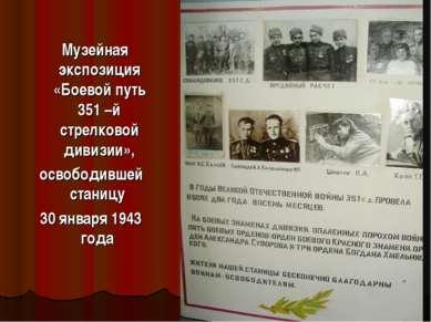 Музейная экспозиция «Боевой путь 351 –й стрелковой дивизии», освободившей ста...