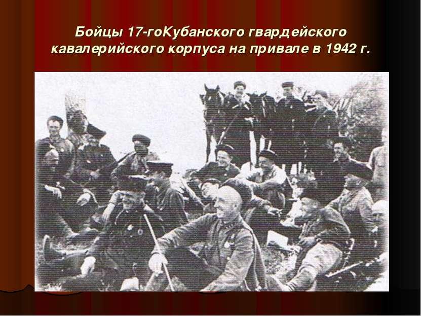 Бойцы 17-гоКубанского гвардейского кавалерийского корпуса на привале в 1942 г.