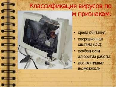 Классификация вирусов по основным признакам: среда обитания; операционная сис...