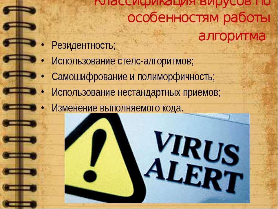 Классификация вирусов по особенностям работы алгоритма Резидентность; Использ...