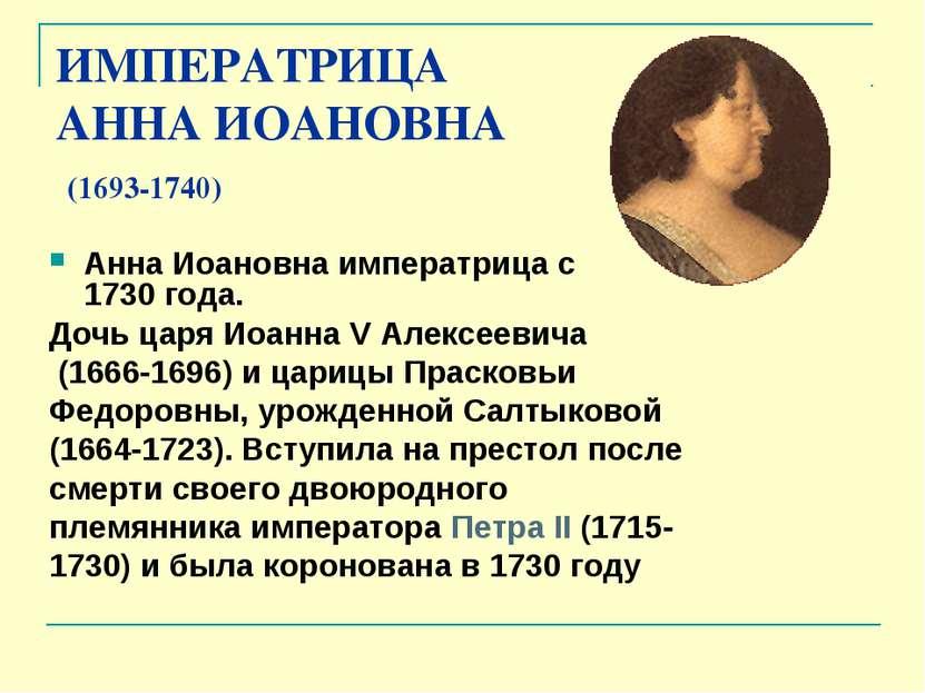 ИМПЕРАТРИЦА АННА ИОАНОВНА (1693-1740) Анна Иоановна императрица с 1730года. ...