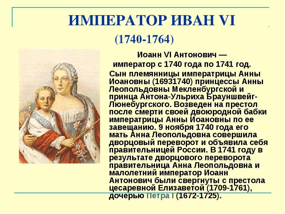 ИМПЕРАТОР ИВАН VI (1740-1764) Иоанн VI Антонович — император с 1740года по 1...