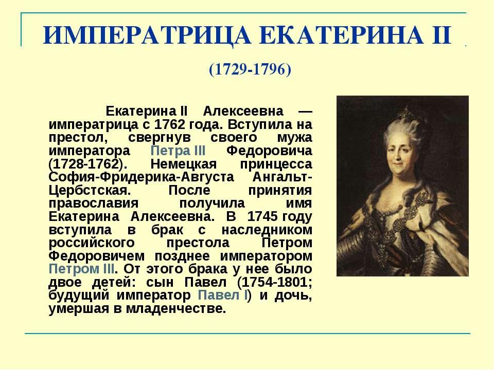 ИМПЕРАТРИЦА ЕКАТЕРИНАII (1729-1796) ЕкатеринаII Алексеевна — императрица с ...
