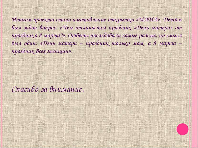 Итогом проекта стало изготовление открытки «МАМА». Детям был задан вопрос: «Ч...