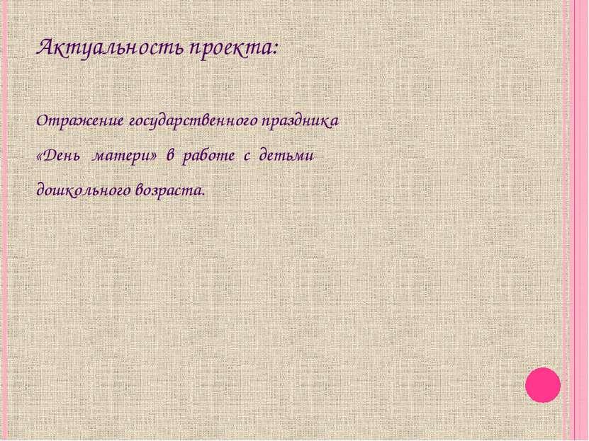 Актуальность проекта: Отражение государственного праздника «День матери» в ра...