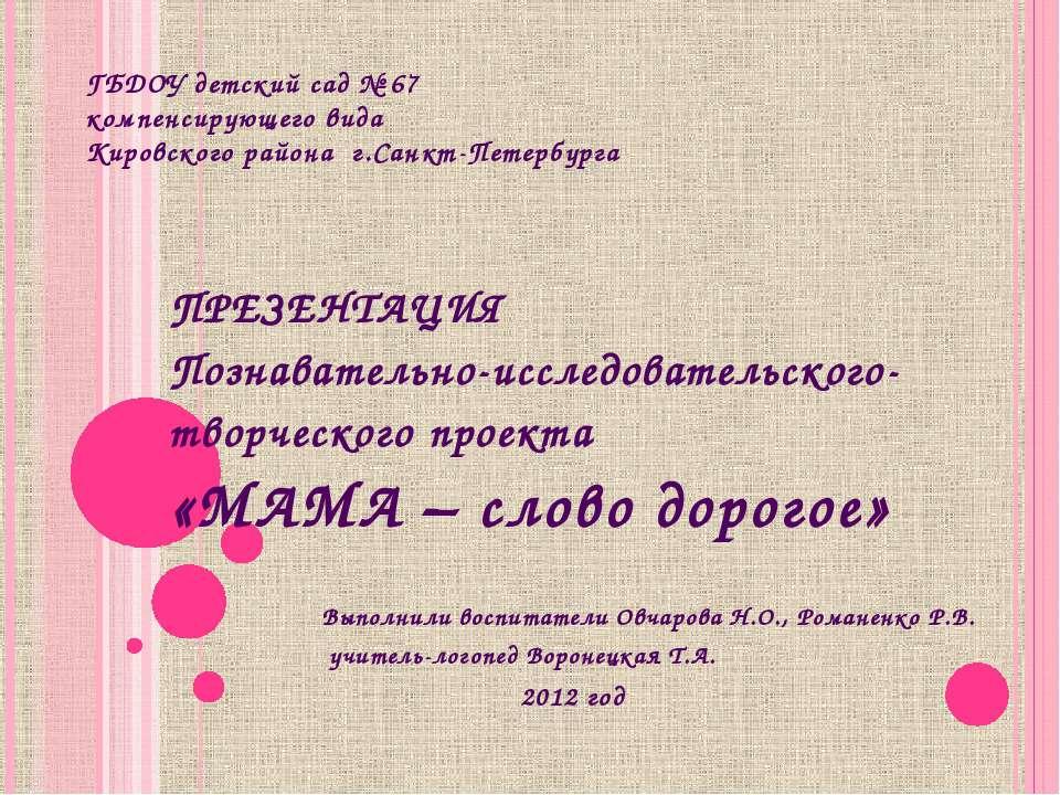 ГБДОУ детский сад № 67 компенсирующего вида Кировского района г.Санкт-Петербу...