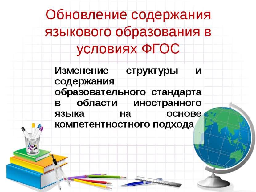 Обновление содержания языкового образования в условиях ФГОС Изменение структу...