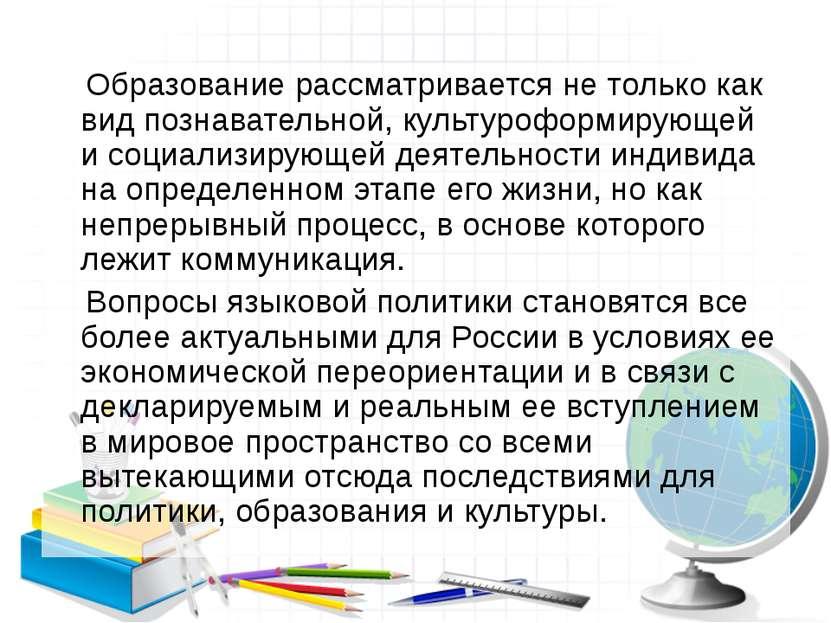 Образование рассматривается не только как вид познавательной, культуроформиру...