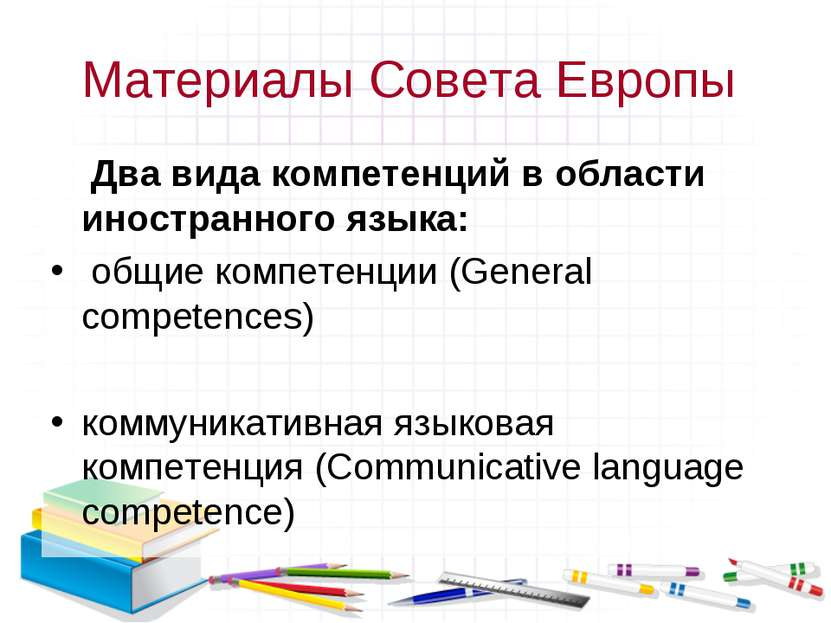 Материалы Совета Европы Два вида компетенций в области иностранного языка: об...