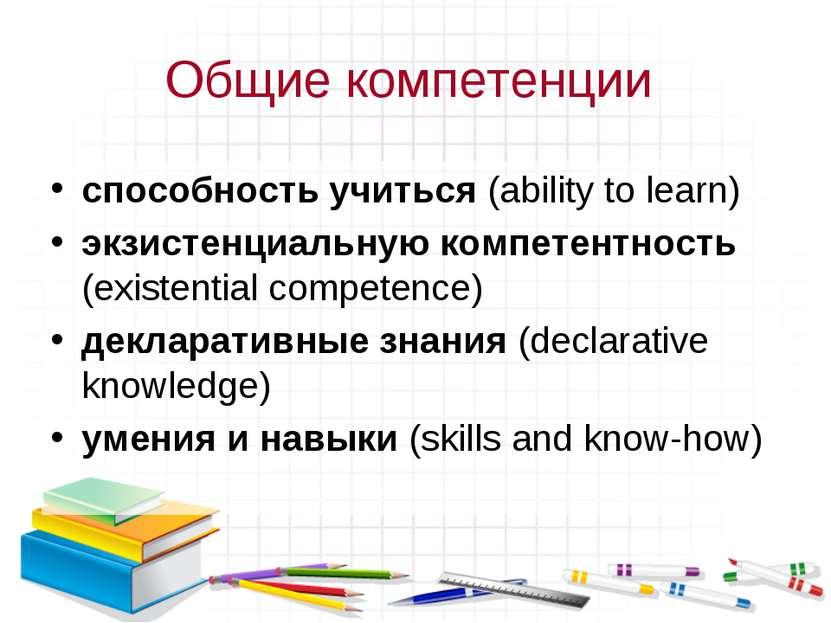 Общие компетенции способность учиться (ability to learn) экзистенциальную ком...