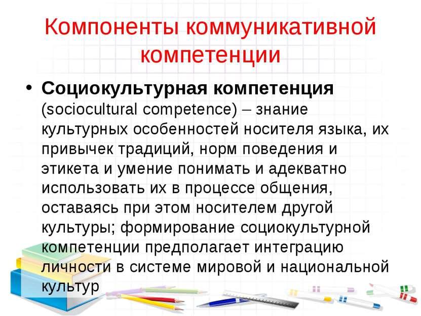 Компоненты коммуникативной компетенции Cоциокультурная компетенция (sociocult...