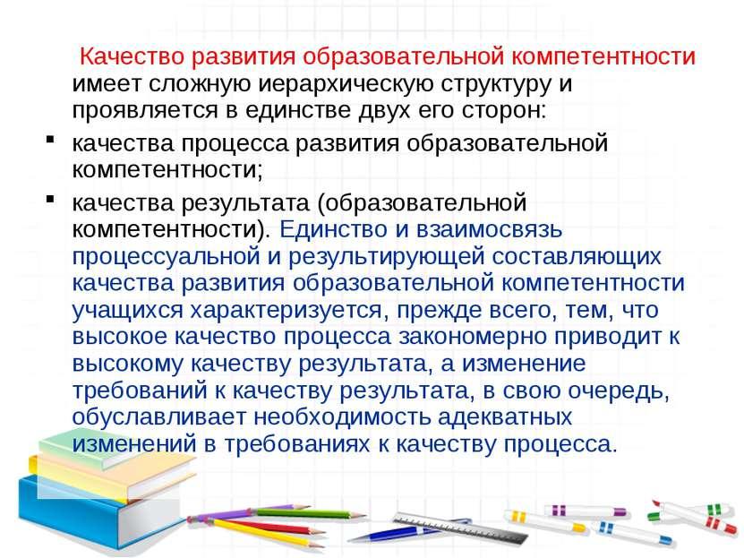 Качество развития образовательной компетентности имеет сложную иерархическую ...