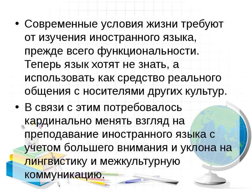 Современные условия жизни требуют от изучения иностранного языка, прежде всег...