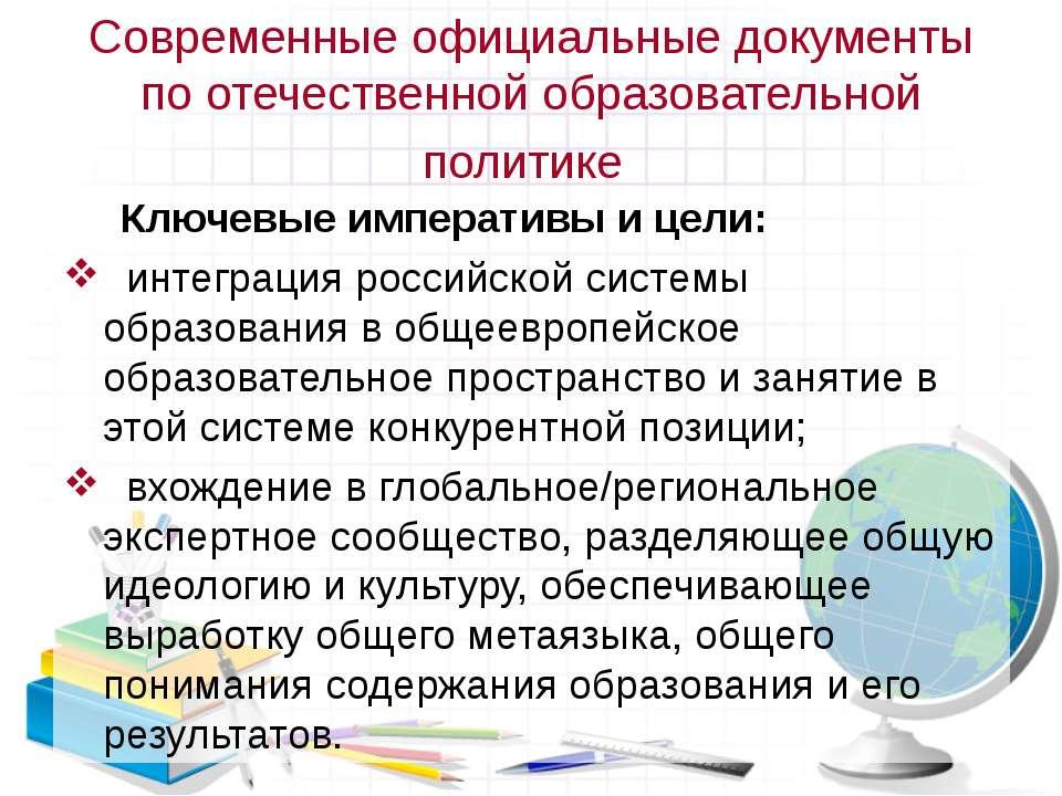 Современные официальные документы по отечественной образовательной политике К...