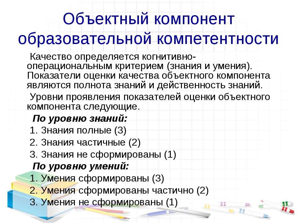 Объектный компонент образовательной компетентности Качество определяется когн...