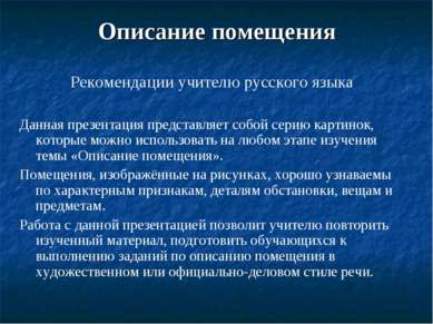 Описание помещения Рекомендации учителю русского языка Данная презентация пре...