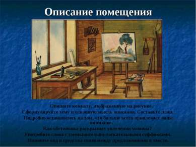 Описание помещения Опишите комнату, изображенную на рисунке. Сформулируйте те...