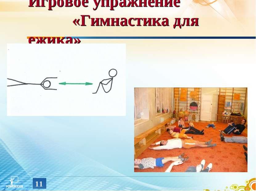 Игровое упражнение «Гимнастика для ежика» *
