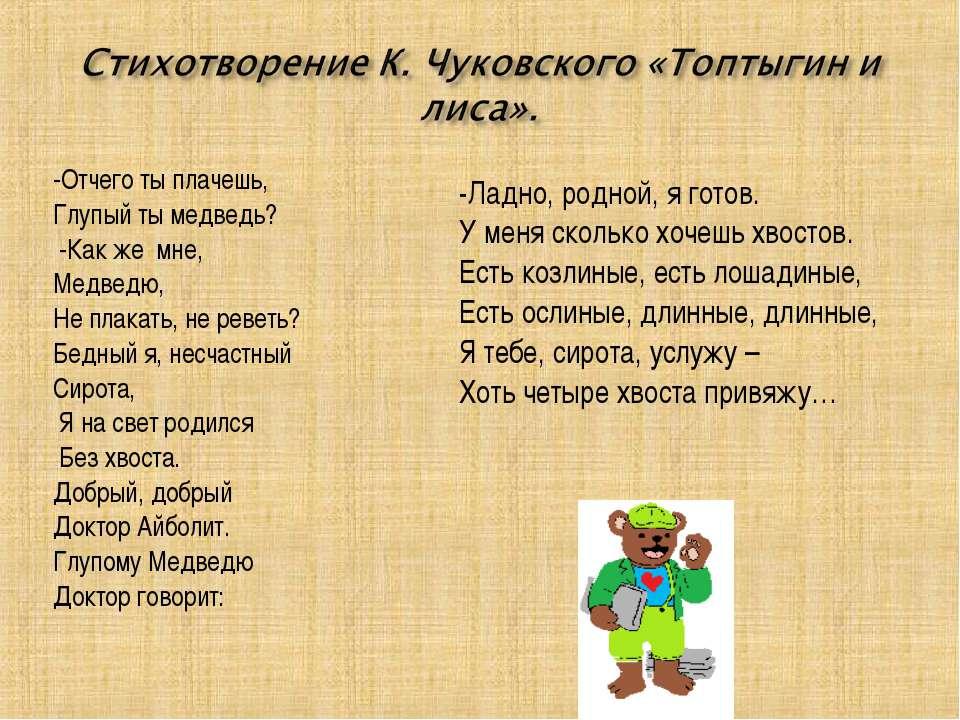 -Отчего ты плачешь, Глупый ты медведь? -Как же мне, Медведю, Не плакать, не р...