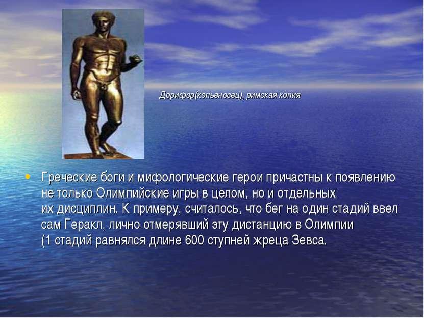 Дорифор(копьеносец), римская копия Греческие боги имифологические герои прич...