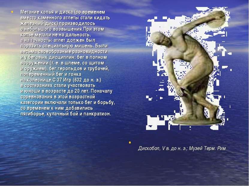 Метание копья идиска (современем вместо каменного атлеты стали кидать желез...