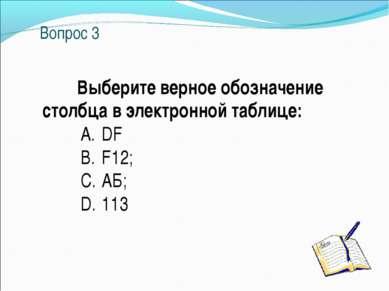 Вопрос 3 Выберите верное обозначение столбца в электронной таблице: A. DF B. ...
