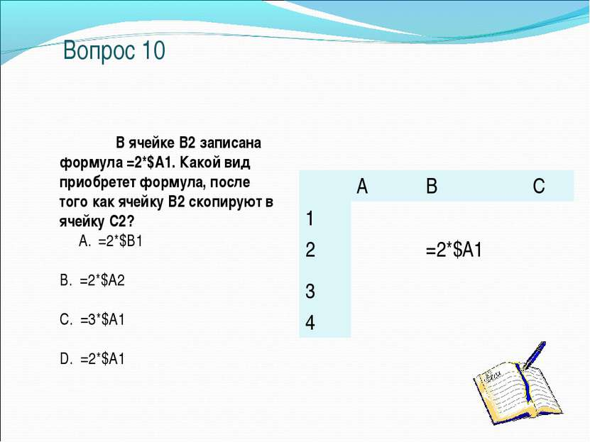 Вопрос 10 В ячейке B2 записана формула =2*$A1. Какой вид приобретет формула, ...