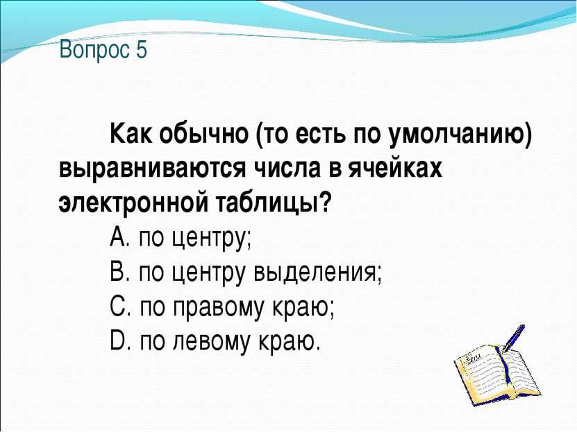 Вопрос 5 Как обычно (то есть по умолчанию) выравниваются числа в ячейках элек...