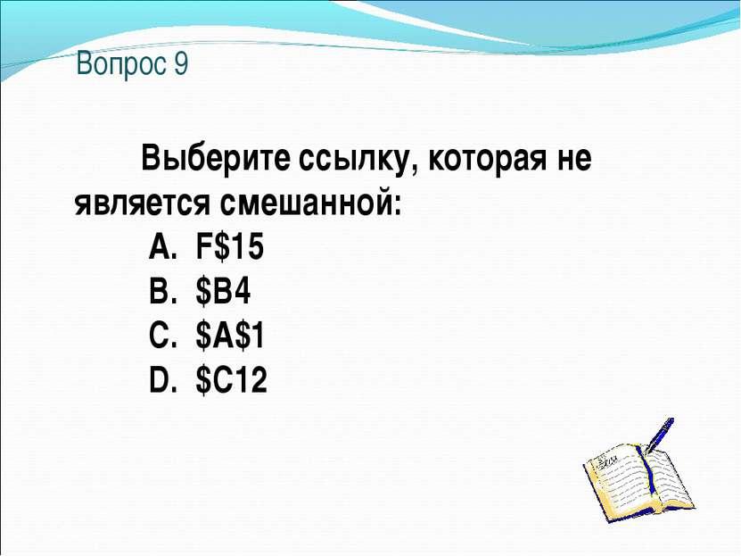 Вопрос 9 Выберите ссылку, которая не является смешанной: A. F$15 B. $B4 C. $A...