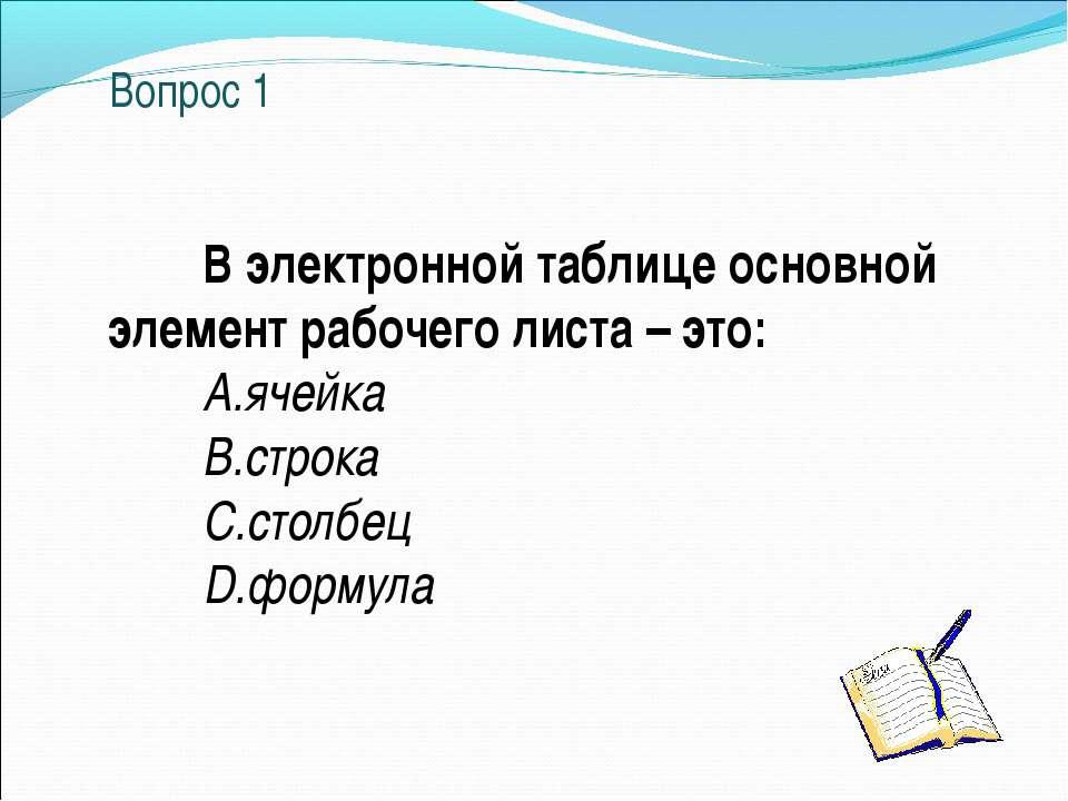 Вопрос 1 В электронной таблице основной элемент рабочего листа – это: ячейка ...