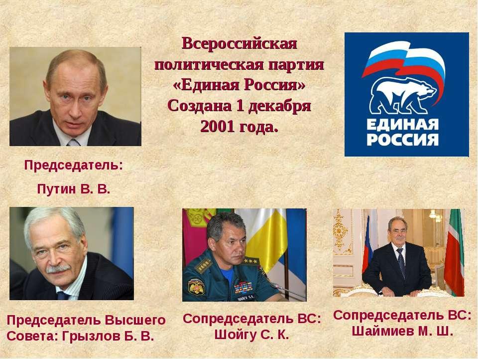 Сопредседатель ВС: Шойгу С. К. Сопредседатель ВС: Шаймиев М. Ш. Председатель:...