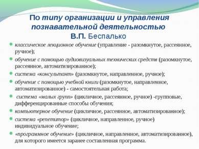 По типу организации и управления познавательной деятельностью В.П. Беспалько ...