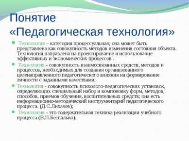 Понятие «Педагогическая технология» Технология – категория процессуальная; о...