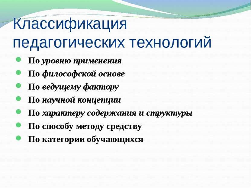 Классификация педагогических технологий  По уровню применения  По философск...