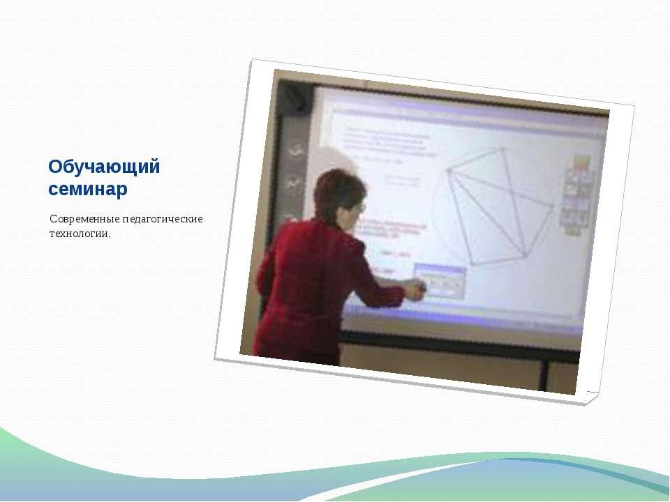 Обучающий семинар Современные педагогические технологии.