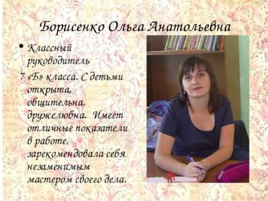 Борисенко Ольга Анатольевна Классный руководитель 7 «Б» класса. С детьми откр...