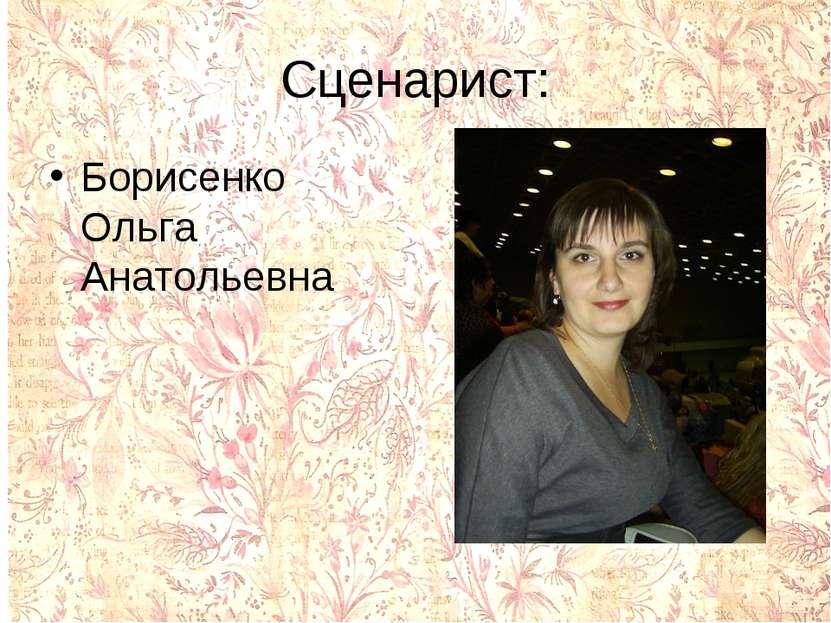 Сценарист: Борисенко Ольга Анатольевна