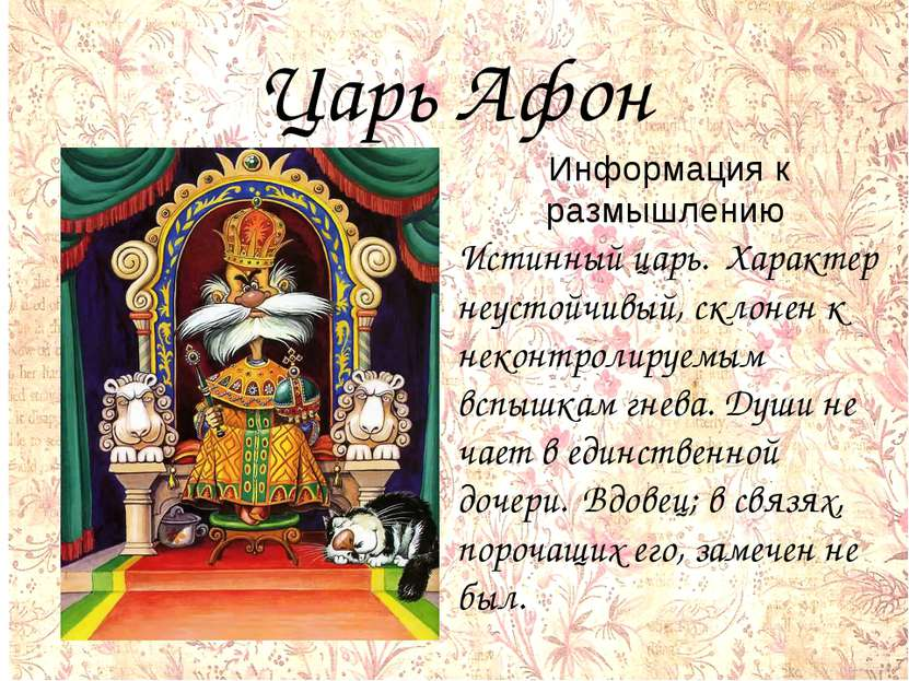 Царь Афон Информация к размышлению Истинный царь. Характер неустойчивый, скло...