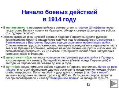Начало боевых действий в 1914 году В начале августа немецкие войска в соответ...
