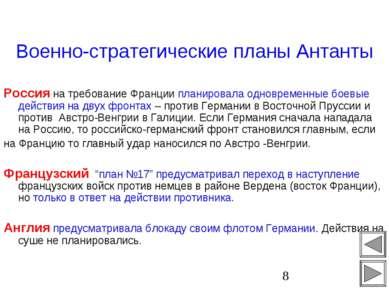 Военно-стратегические планы Антанты Россия на требование Франции планировала ...