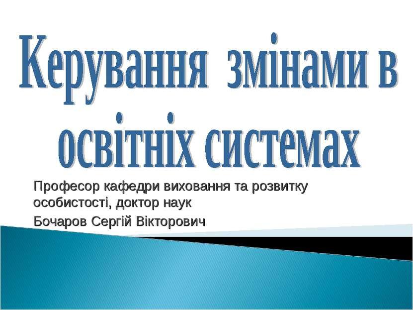 Професор кафедри виховання та розвитку особистості, доктор наук Бочаров Сергі...