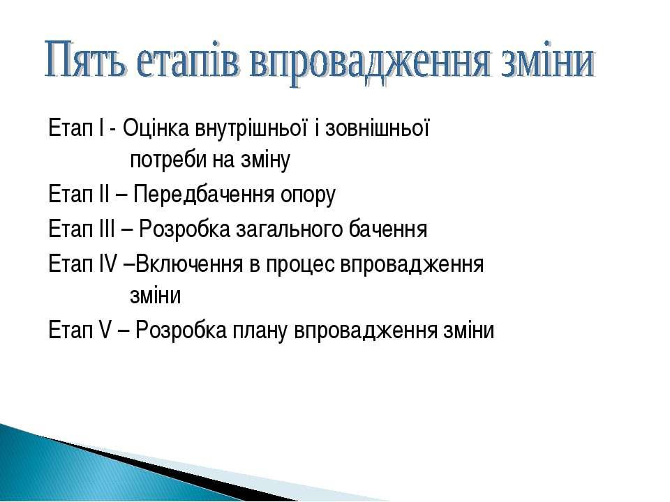 Етап I - Оцінка внутрішньої i зовнішньої потреби на зміну Етап II – Передбаче...