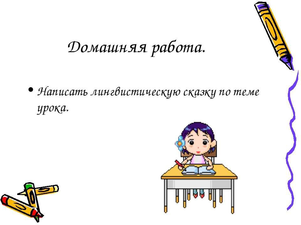 Домашняя работа. Написать лингвистическую сказку по теме урока.