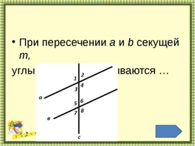Если при пересечении двух прямых секущей накрест…