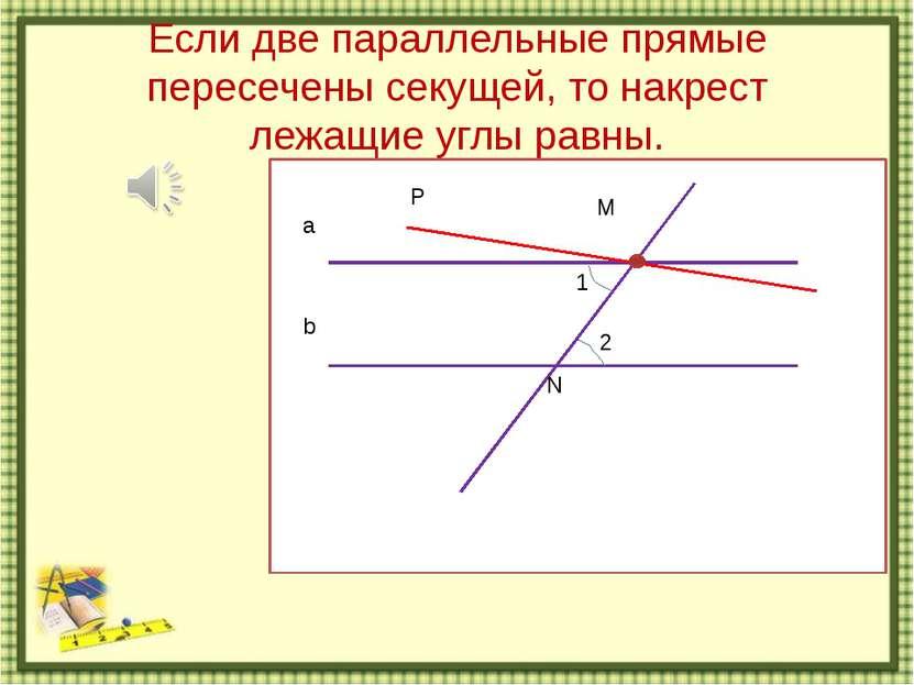 №2. Дано АС//КМ, какие из утверждений верны? АС//КМ=>