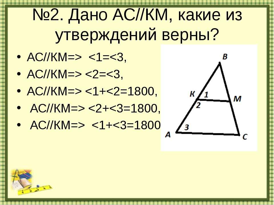 Домашнее задание: п.99, №205 и придумать с оформлением похожую задачу.