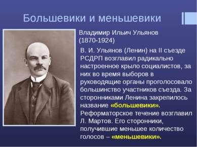 Большевики и меньшевики Владимир Ильич Ульянов (1870-1924) В. И. Ульянов (Лен...
