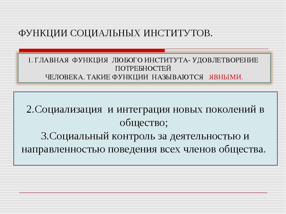 ФУНКЦИИ СОЦИАЛЬНЫХ ИНСТИТУТОВ. 2.Социализация и интеграция новых поколений в ...