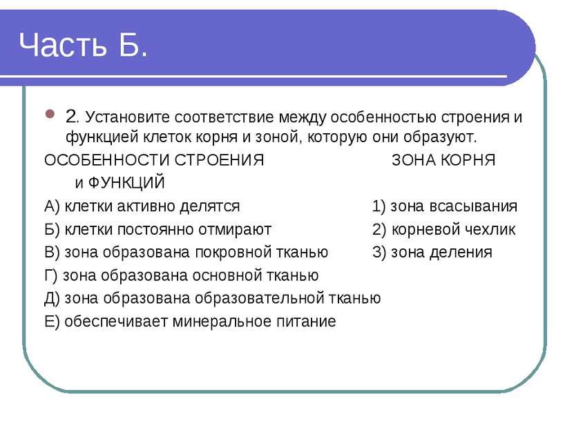 Часть Б. 2. Установите соответствие между особенностью строения и функцией кл...